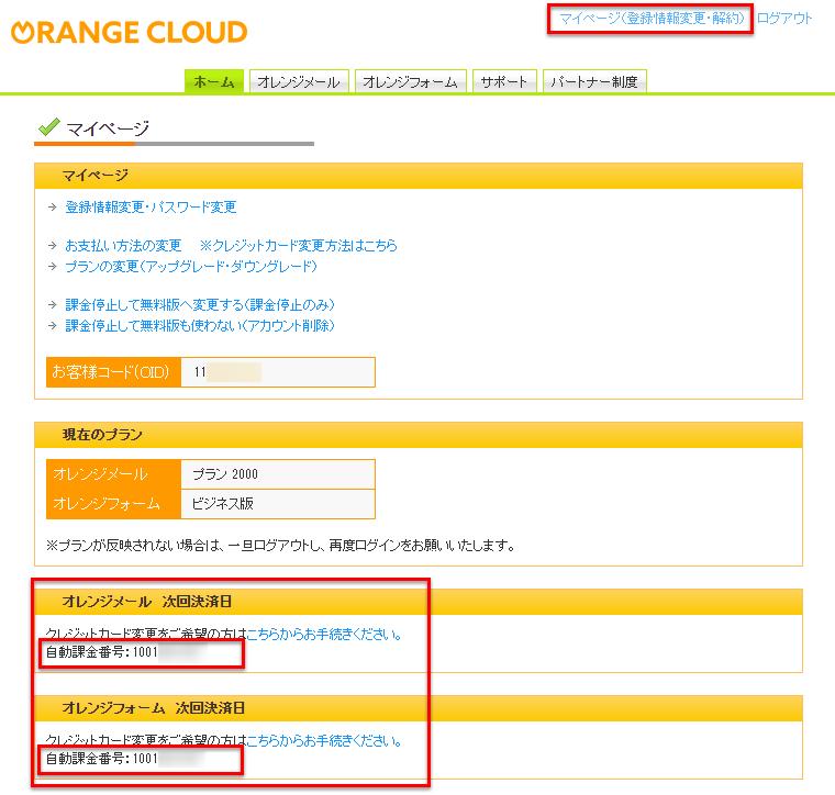 マイページカード情報変更