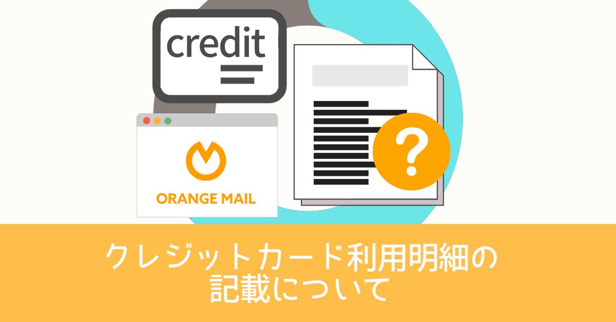 クレジットカード利用明細の記載について