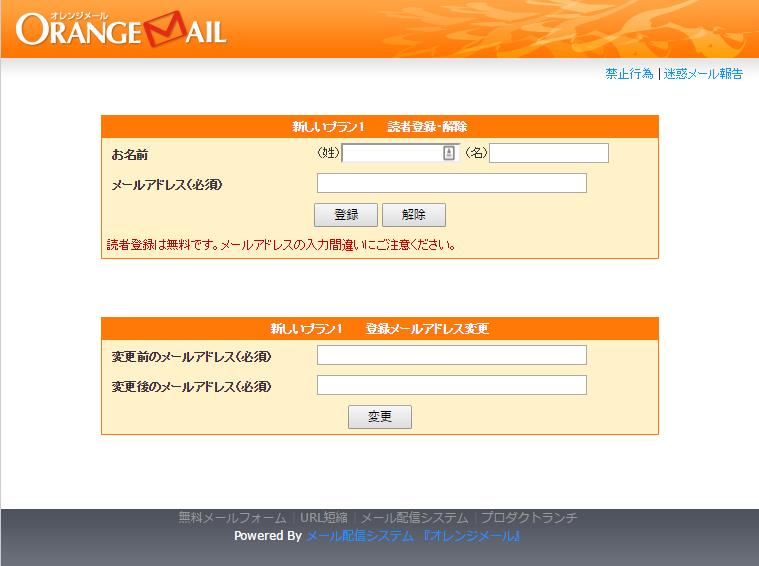 バージョンアップ前の読者登録・変更・解除