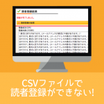 CSVファイルで読者登録ができない