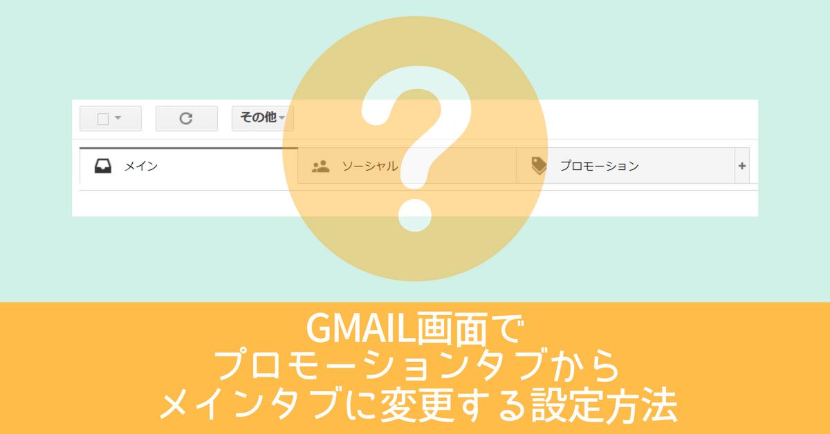 Gmailのプロモーションタブからメインタブに変更する方法