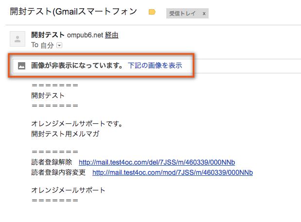 Gmailテスト送信画像