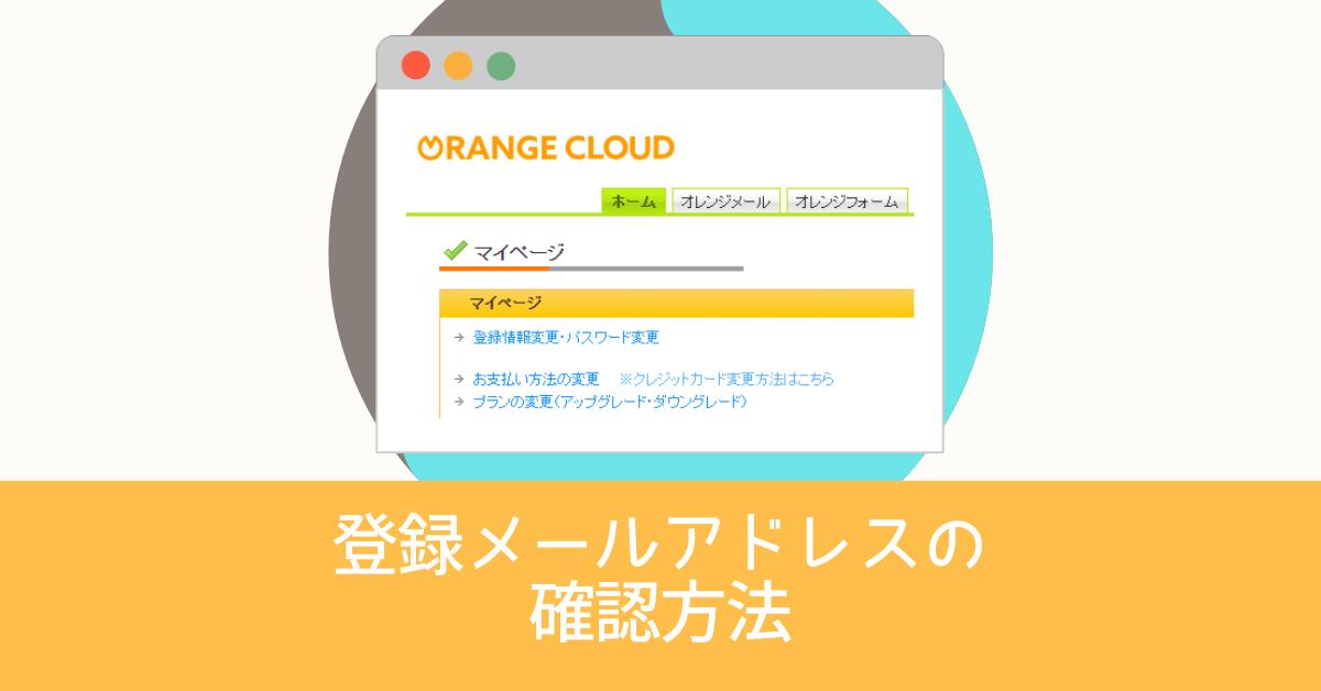 登録メールアドレスの確認方法