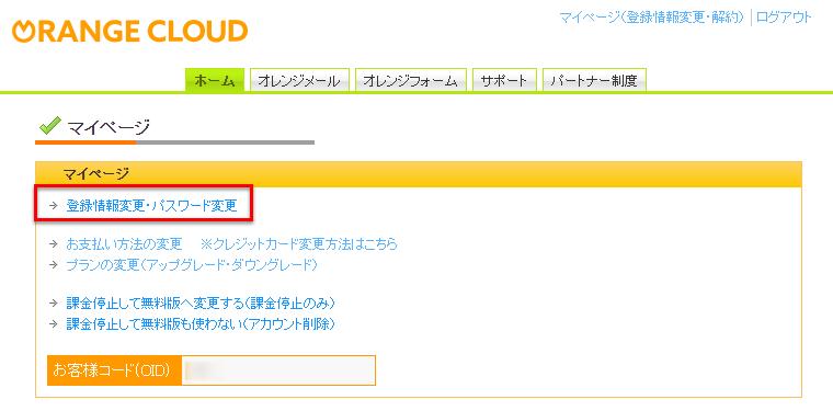 登録情報変更、パスワード変更
