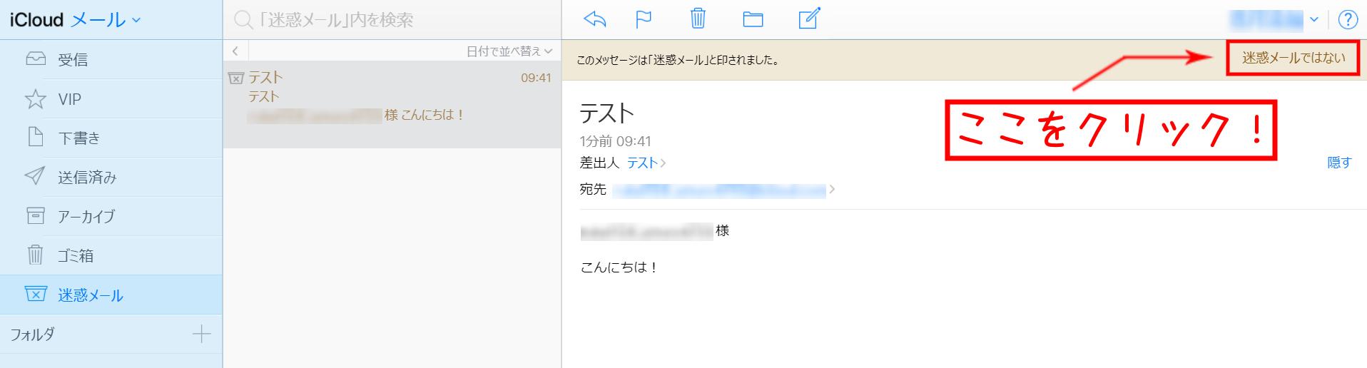 Iphone メール が 届か ない