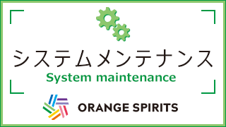 システムメンテナンス