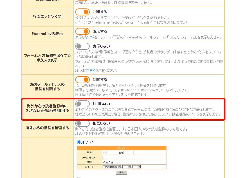 海外からの読者登録時にスパム防止機能を利用する