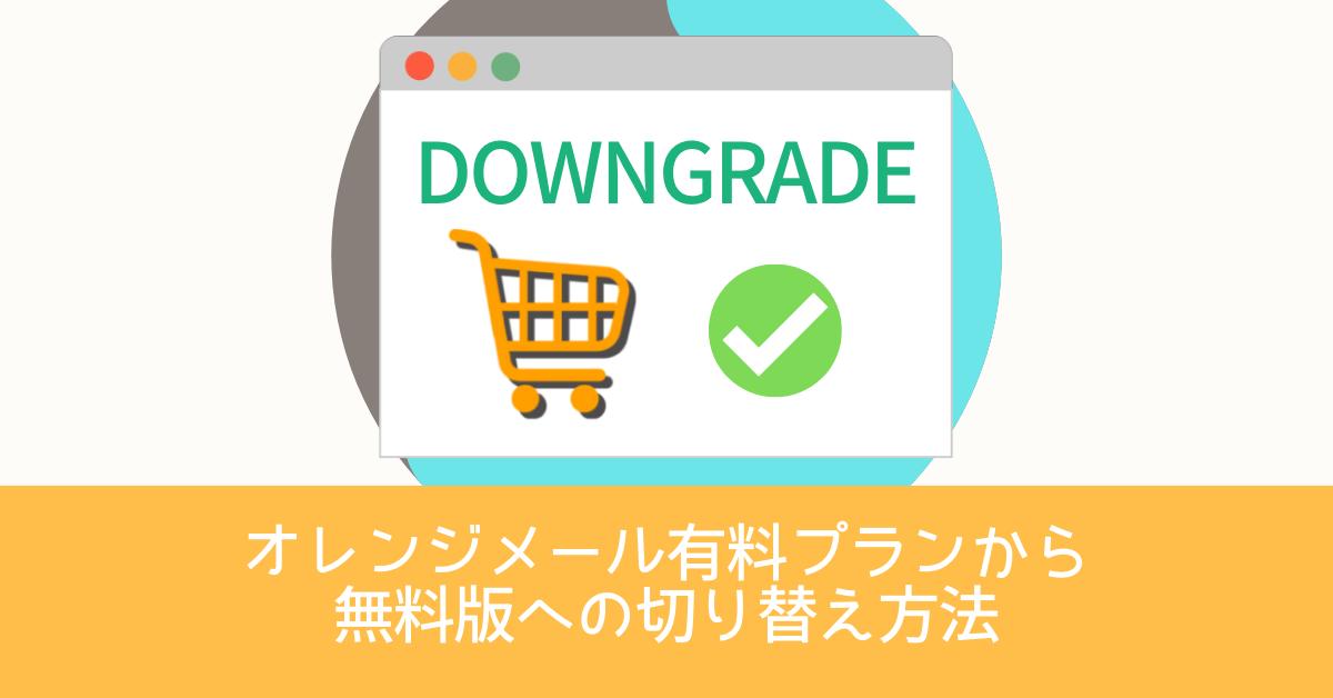 オレンジメール有料プランから無料版への切り替え方法