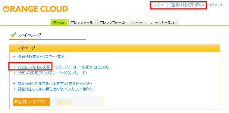 画面右上の「マイページ」>「お支払い方法変更」