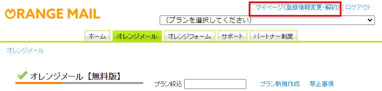 マイページ(アカウント削除)